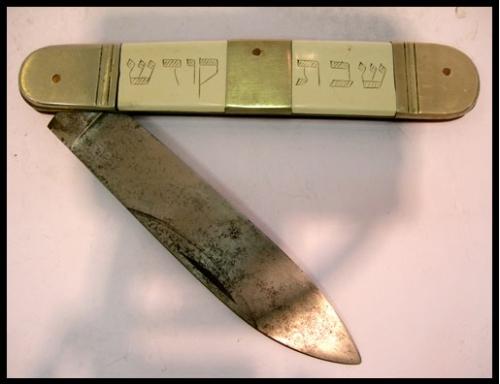 Shabbat Jack Knife