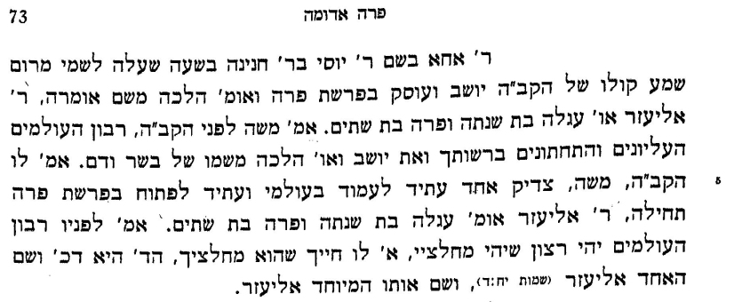 RHeifer pesikta rav kahana 4 moshe up at sinai
