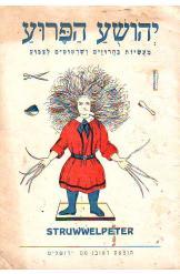 YehosuaPeruah