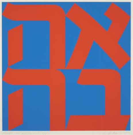 robert-indiana-ahava_-the-hebrew-love